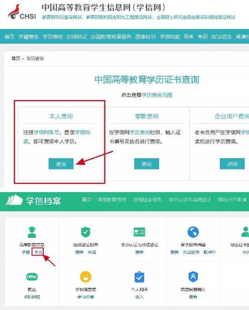 考生注意啦!2019年申请广东自考毕业的学历可在学信网查了
