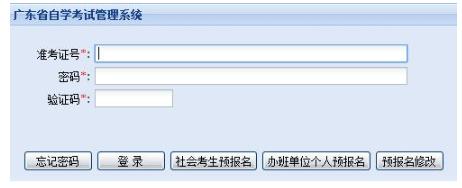 广东省2020年6月自考本科考试报名入口开通时间:预计6月份
