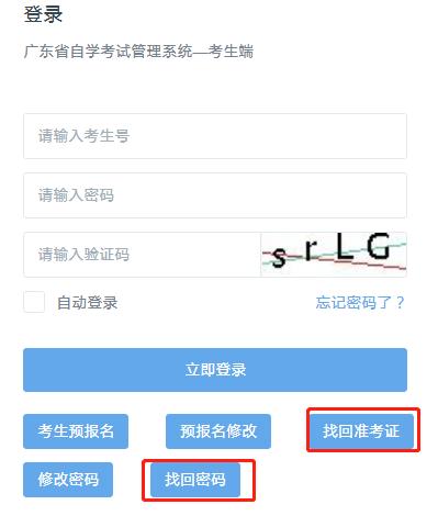 2020年8月广东省自考网上报考登陆密码忘记了,怎么找回?