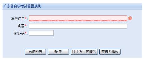 预计2020年8月广东自考成绩查询入口将在8月底或者9月初开通