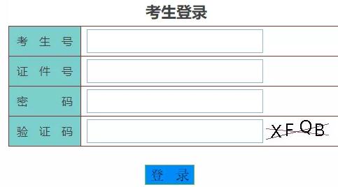 2020年4月广东自学考试成绩查询时间!广东8月自考成绩查询入口是?