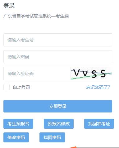 注意!8月广东省自考准考证打印已开始,千万别错过打印时间!