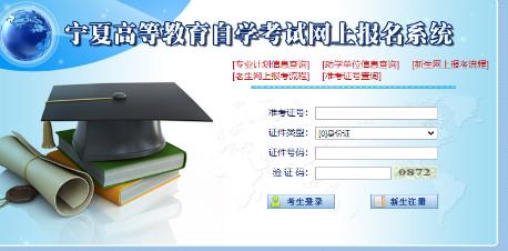 宁夏2020上半年(8月)自考成绩已公布(附成绩查询官网及流程)