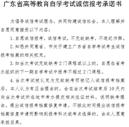 广东2020年10月自考8月28日上午十点开始报名(含网上报名详细流程)