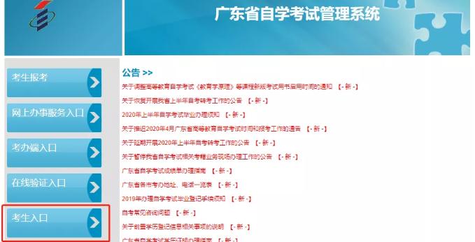 2020年广东10月自考网上报名报考时间新鲜出炉!8月28日10:00开始报考