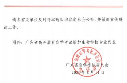 广东省高等教育自学考试部分专业增加主考学校的通知
