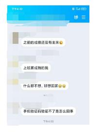 广东自考2020年10月网上报考是验证码收不到,怎么办?