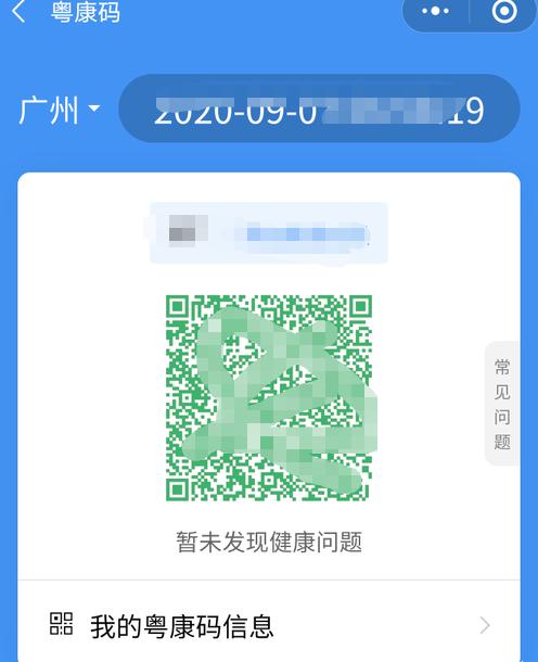 2020年广东自考10月网上报考截止时间为9月10日下午5点