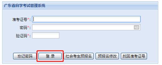 2020年10月广东省自考准考证打印入口开通时间(附准考证打印详细流程)