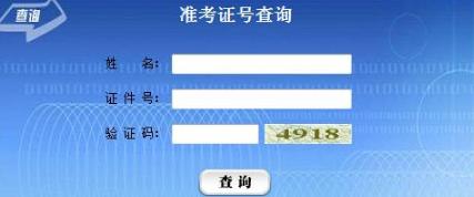 考前一周可在宁夏教育考试院打印2020年8月自考准考证
