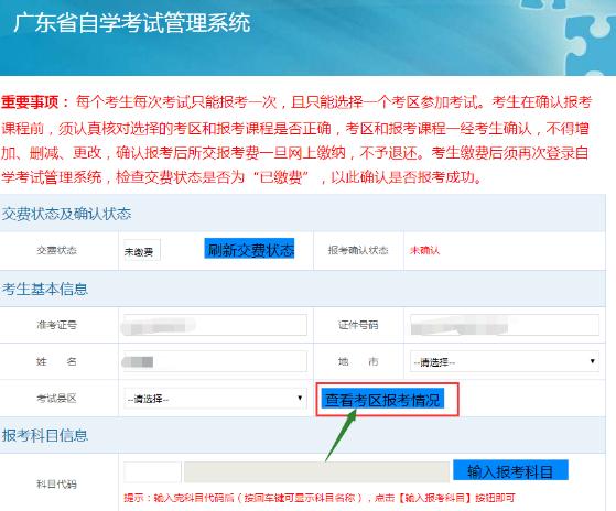 广东2020年8月自考如何知道这个考区考位是否满人?还会增加考位吗?