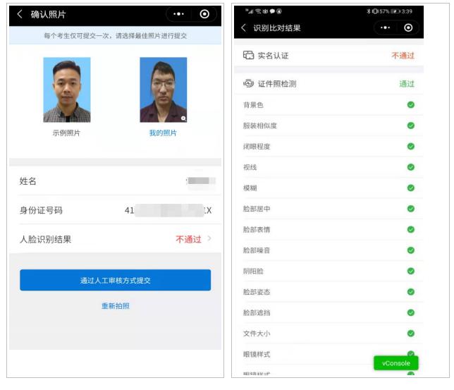 2020年10月广东自考网上报名上传照片提示人脸识别不通过?什么原因?
