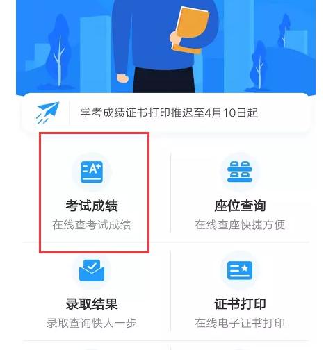怎么通过小程序查询2020年10月广东自考成绩?什么时间公布?