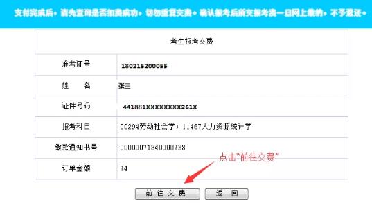 2020年广东10月(下半年)自考报考官网!(附报考、缴费流程详解)